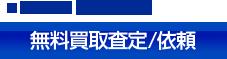 WEB窓口(24時間OK)無料買取査定/依頼
