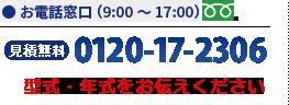 お電話窓口:フリーダイアル 大阪:0120-17-2306 神奈川:0120-11-7826(9:00~19:00)