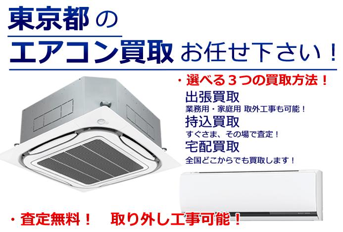 東京都エアコン買取情報