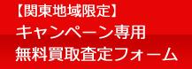 関東地域限定キャンペーン専用買取依頼フォーム