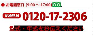 お電話窓口:フリーダイアル 大阪:0120-17-2306 神奈川:0120-11-7826(9:00~17:00)