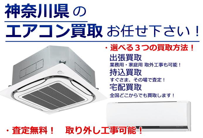 神奈川県エアコン買取情報