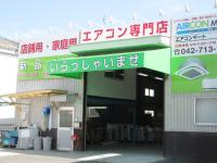 エアコン売れる.com神奈川店