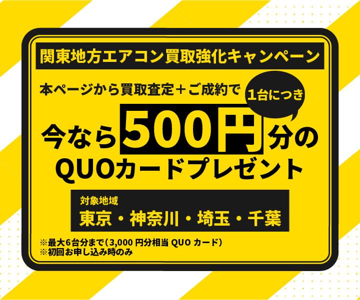 関東地域限定エアコン買取強化キャンペーン中