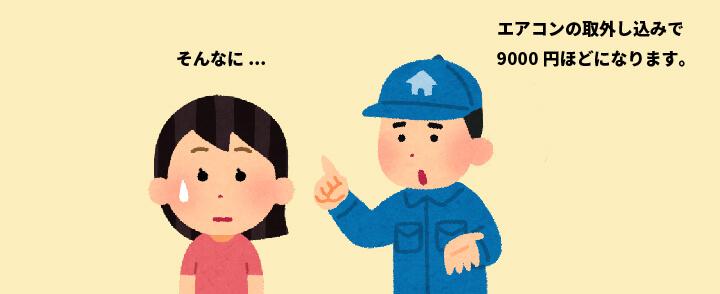 エアコン処分費は約9,000円ほどかかります。