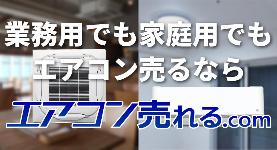 エアコン売れる.comにエアコン買取をお任せください